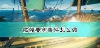 《盗贼之海》世界事件骷髅要塞全攻略分享
