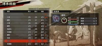 战国无双5练马心得与实用马匹属性选择参考