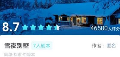 我是谜雪夜别墅答案