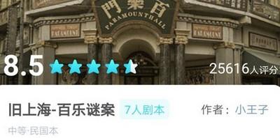 我是谜旧上海百乐谜案答案