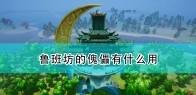 《天神镇》鲁班坊傀儡作用效果介绍