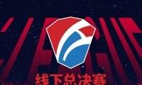 DOTA2 I联赛:Aster vs iG比赛视频