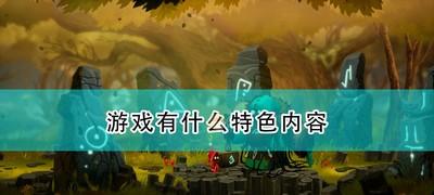 《游离于世界之海》游戏特色内容介绍