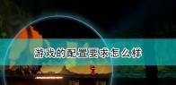 《游离于世界之海》游戏配置要求一览
