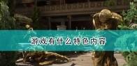 《遗忘之城》游戏特色内容介绍