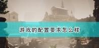 《遗忘之城》游戏配置要求一览