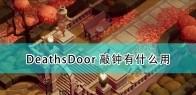 《死亡之门》敲钟作用效果介绍