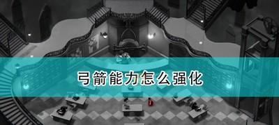 《死亡之门》弓箭能力强化方法介绍