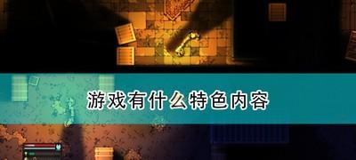 《静脉注射》游戏特色内容介绍