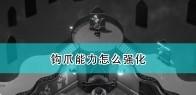 《死亡之门》钩爪能力强化方法介绍