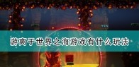 《游离于世界之海》游戏玩法介绍