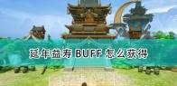 《天神镇》延年益寿BUFF获得方法介绍