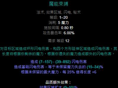 流放之路3.15版本S16赛季贵族大法师双子星BD指南
