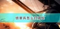 《战地1》侦察兵打骑兵方法介绍