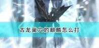 《怪物猎人物语2:毁灭之翼》古龙巢穴麒麟打法技巧分享