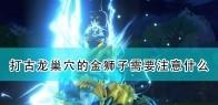 《怪物猎人物语2:毁灭之翼》打金狮子注意事项分享