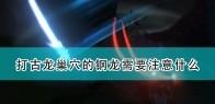 《怪物猎人物语2:毁灭之翼》打钢龙注意事项分享