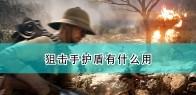 《战地1》狙击手护盾特殊作用介绍