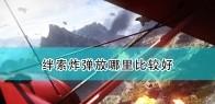 《战地1》绊索炸弹放置位置推荐