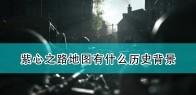《人间地狱》紫心之路历史背景介绍