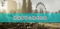 《切尔诺贝利人》游戏特色内容一览