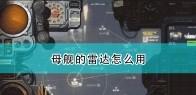 《高空舰队》母舰雷达使用方法介绍