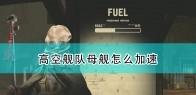 《高空舰队》母舰航行速度增加方法介绍