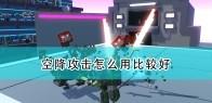 《机器人角斗场》空降攻击使用技巧分享