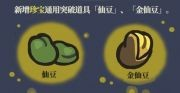 江南百景图仙豆怎么获得 仙豆获得方法