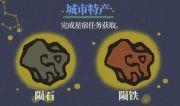 江南百景图陨石怎么获得 陨石获取攻略