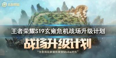 王者荣耀s19玄雍危机战场升级计划