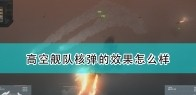 《高空舰队》核弹作用效果介绍