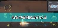 《高空舰队》关闭主动雷达作用介绍