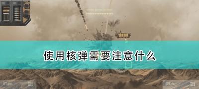 《高空舰队》核弹使用注意事项分享