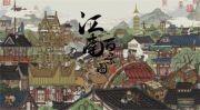 江南百景图下一个城市怎么解锁 下一个城市解锁方法