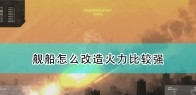 《高空舰队》超强火力舰船改造推荐