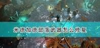 《米德加德部落》武器耐久修复方法介绍