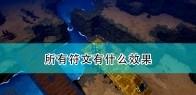 《米德加德部落》全符文效果介绍