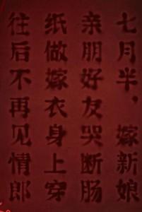 纸嫁衣2奘铃村上七楼方法详解