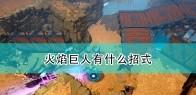 《米德加德部落》火焰巨人全招式介绍