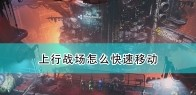 《上行战场》快速移动方法介绍