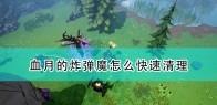 《米德加德部落》血月炸弹魔快速处理方法介绍