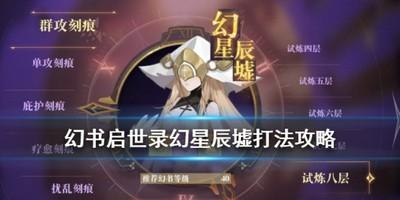 幻书启世录幻星辰墟打法攻略