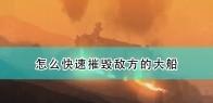 《高空舰队》快速摧毁敌方大船方法介绍