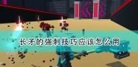 《机器人角斗场》长矛强刺使用技巧分享
