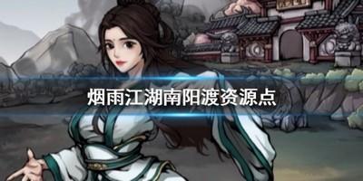 烟雨江湖南阳渡资源点详解
