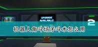 《机器人角斗场》矛斗术玩法攻略分享