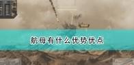 《高空舰队》航母优势优点介绍