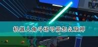《机器人角斗场》弓箭双押技巧分享