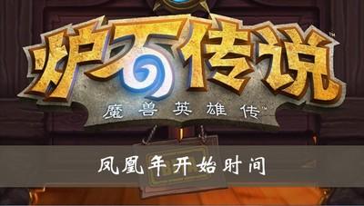炉石传说凤凰年什么时候开启 凤凰年开启时间介绍